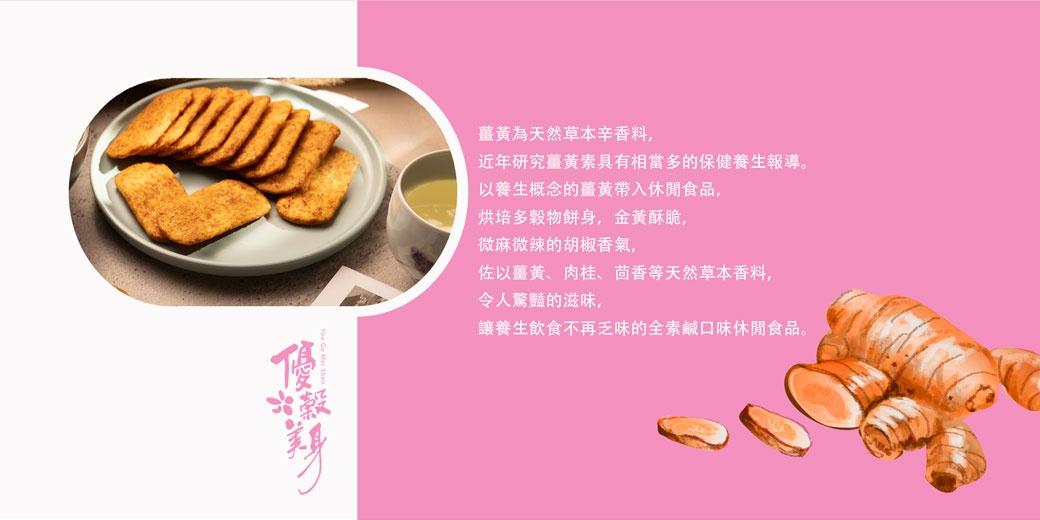 優穀食品,優穀美身薑黃胡椒全穀餅