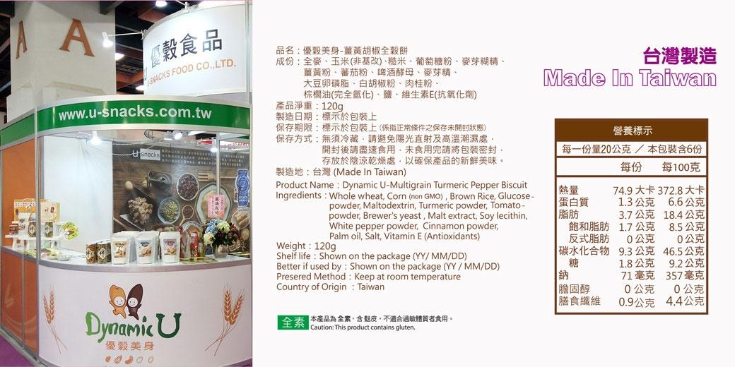 優穀食品,優穀美身薑黃胡椒全穀餅營養標示
