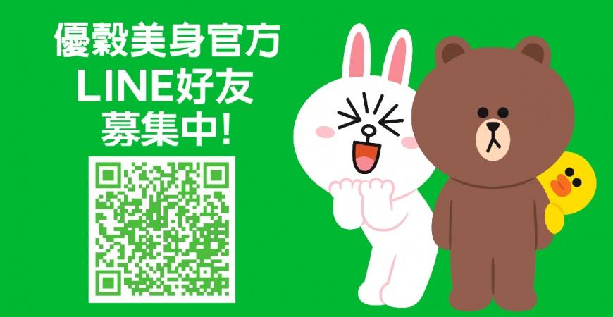 加入優穀美身官方LINE帳號~月月享優惠
